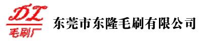 东莞市东隆毛刷有限公司